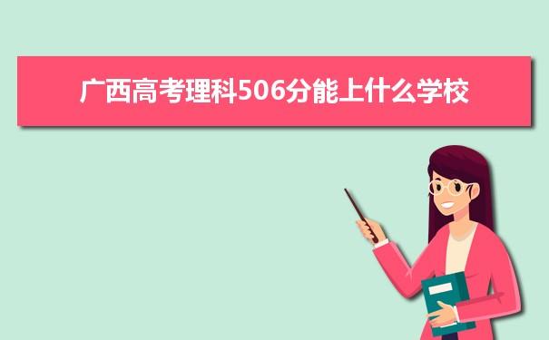 2021广西高考理科506分可以上什么大学
