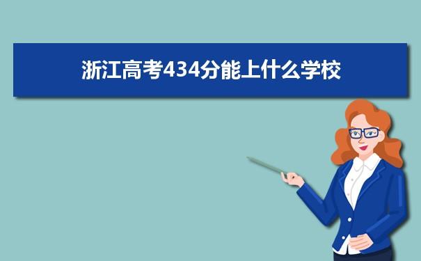 2021浙江高考434分可以上什么大学