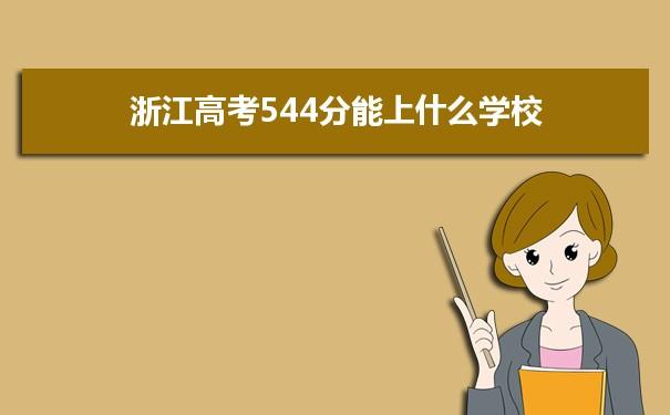 2021浙江高考544分可以上什么大学