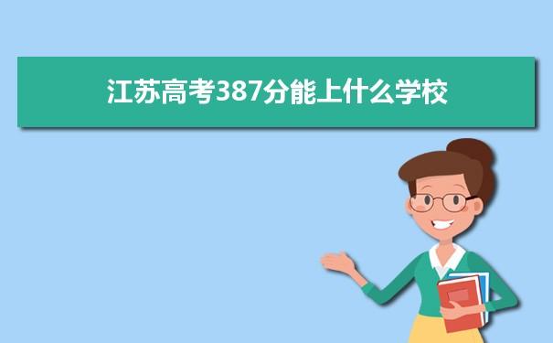 2021江苏高考387分可以上什么大学