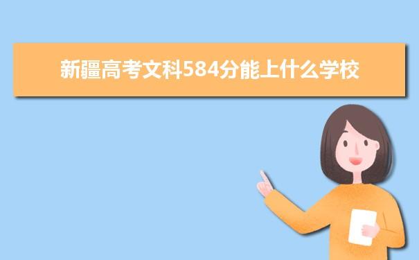2021新疆高考文科584分可以上什么大学