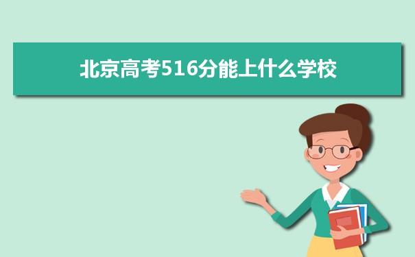 2021北京高考516分可以上什么大学