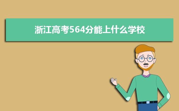 2021浙江高考564分可以上什么大学