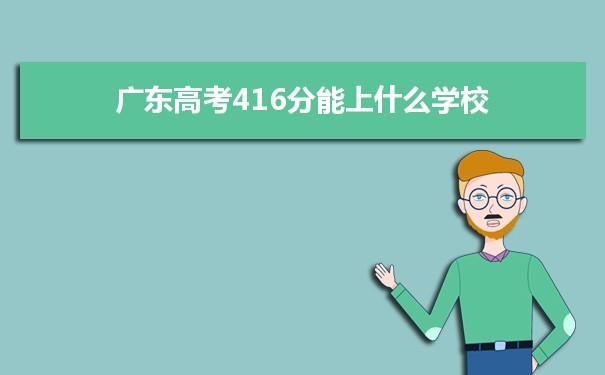 2021广东高考416分可以上什么大学
