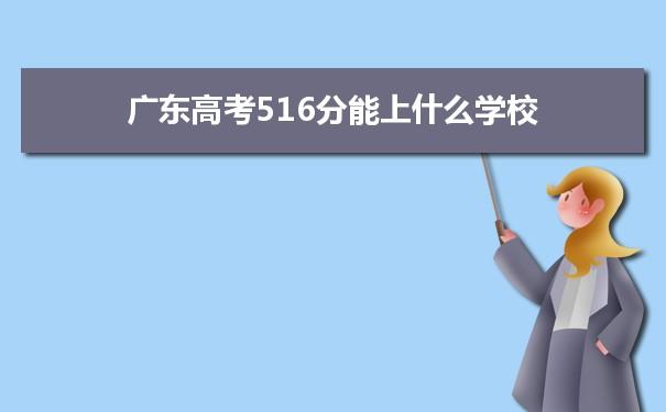 2021广东高考516分可以上什么大学