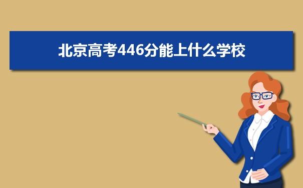 2021北京高考446分可以上什么大学