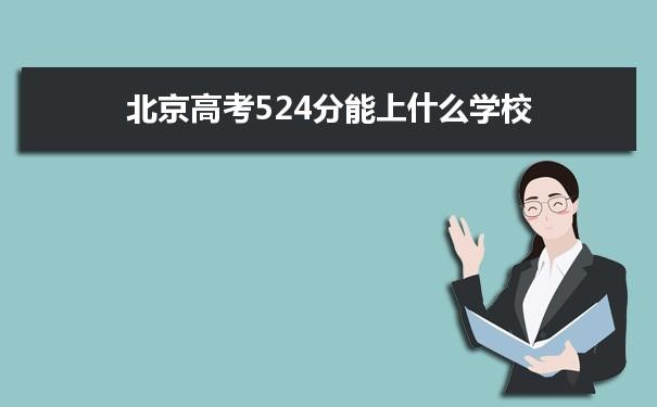 2021北京高考524分可以上什么大学