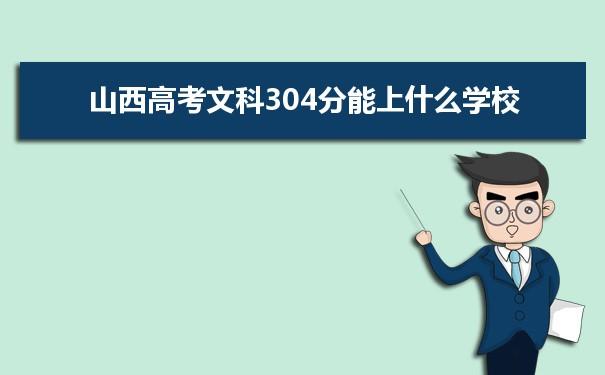 2021山西高考文科304分可以上什么大学