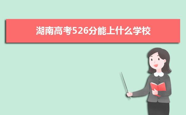 2021湖南高考526分可以上什么大学