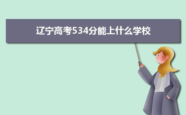2021辽宁高考534分可以上什么大学