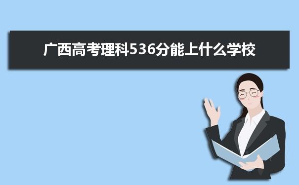 2021广西高考理科536分可以上什么大学