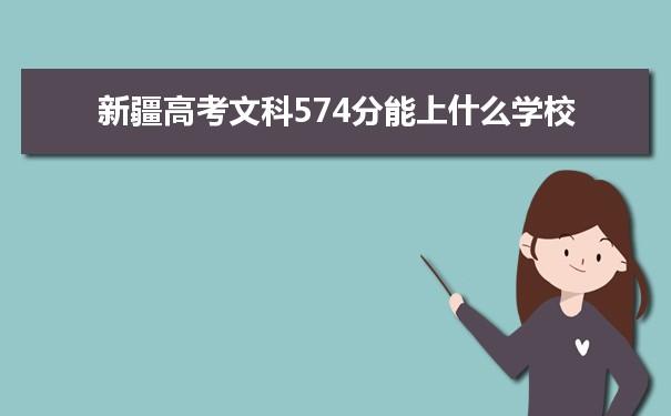 2021新疆高考文科574分可以上什么大学