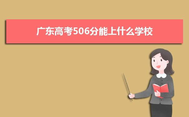 2021广东高考506分可以上什么大学