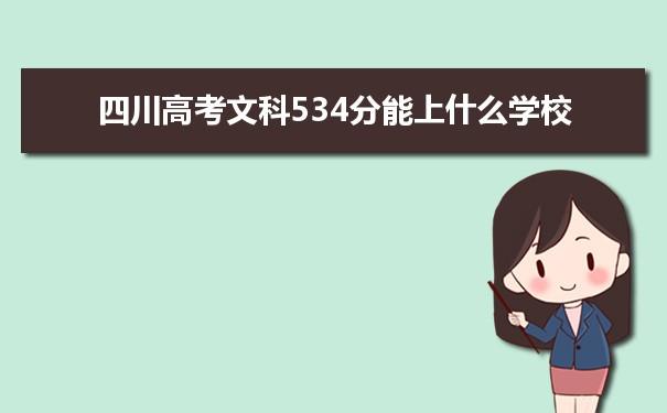 2021四川高考文科534分可以上什么大学