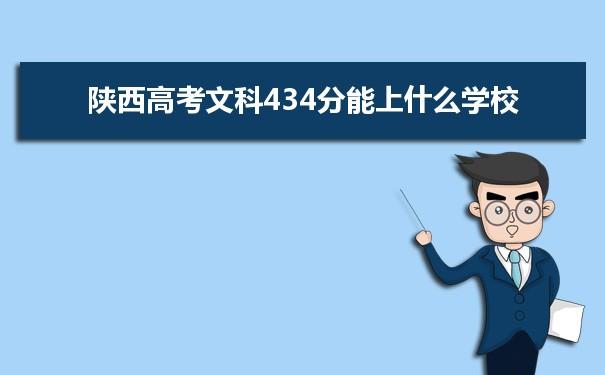 2021陕西高考文科434分可以上什么大学
