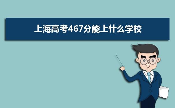 2021上海高考467分可以上什么大学