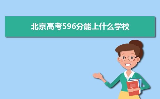 2021北京高考596分可以上什么大学