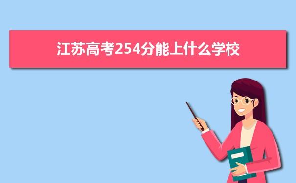 2021江苏高考254分可以上什么大学