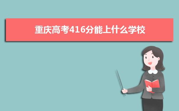 2021重庆高考416分可以上什么大学