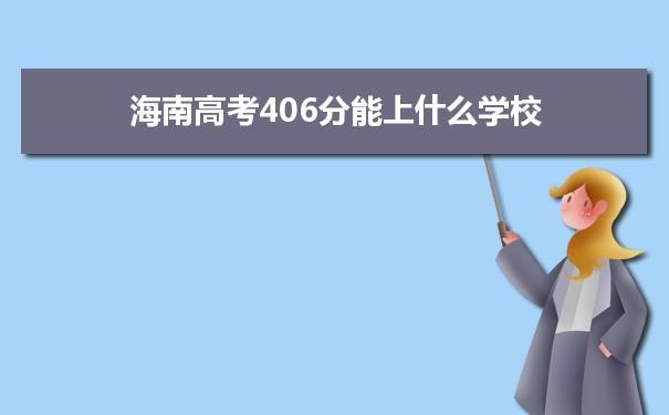 2021海南高考406分可以上什么大学