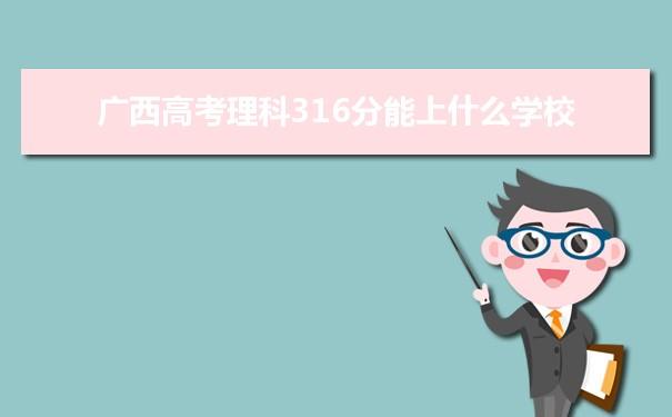2021广西高考理科316分可以上什么大学