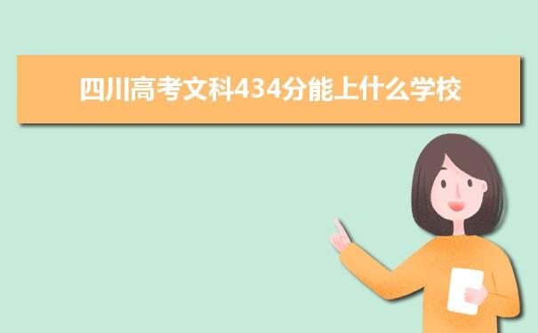 2021四川高考文科434分可以上什么大学