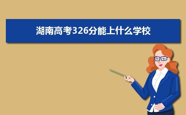 2021湖南高考326分可以上什么大学