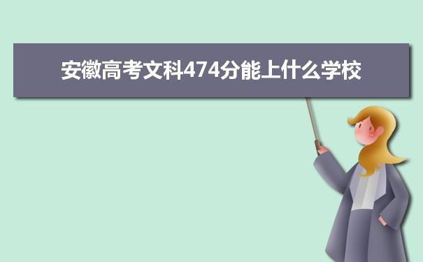 2021安徽高考文科474分可以上什么大学