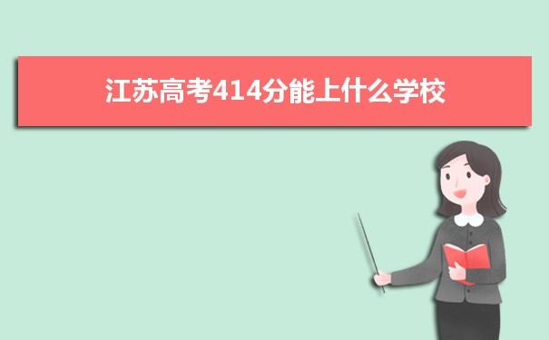 2021江苏高考414分可以上什么大学
