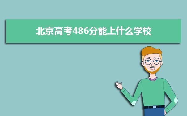 2021北京高考486分可以上什么大学