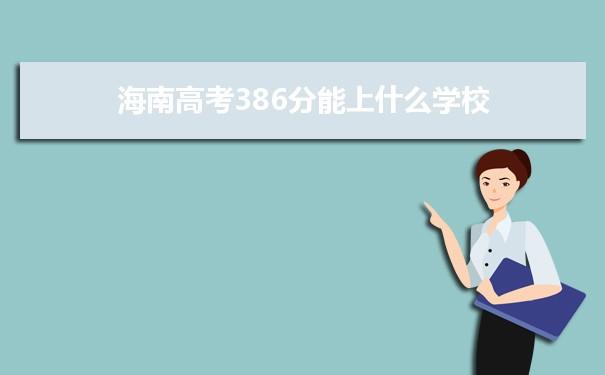 2021海南高考386分可以上什么大学