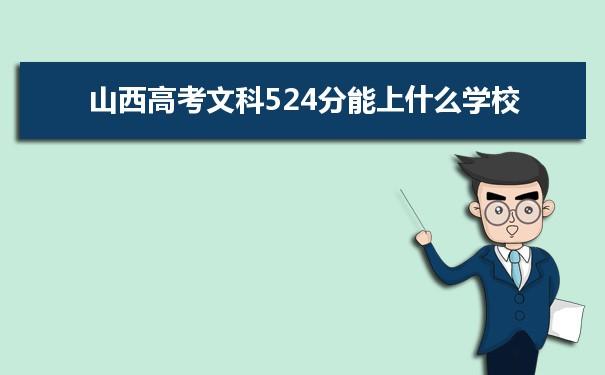 2021山西高考文科524分可以上什么大学