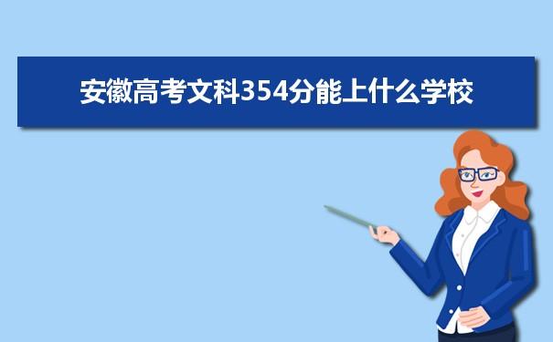 2021安徽高考文科354分可以上什么大学