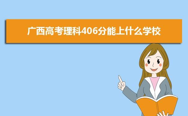 2021广西高考理科406分可以上什么大学