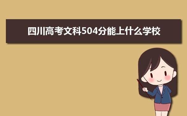 2021四川高考文科504分可以上什么大学