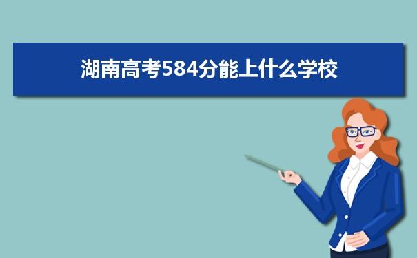 2021湖南高考成绩584分可以上什么大学
