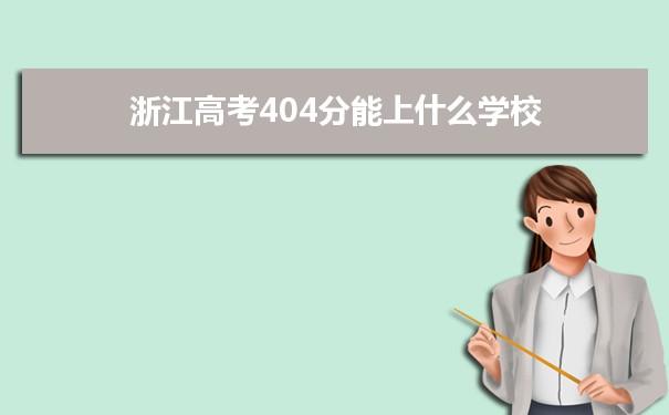 2021浙江高考404分可以上什么大学