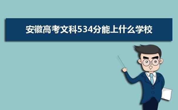 2021安徽高考文科534分可以上什么大学