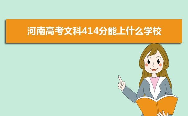 2021河南高考文科414分可以上什么大学