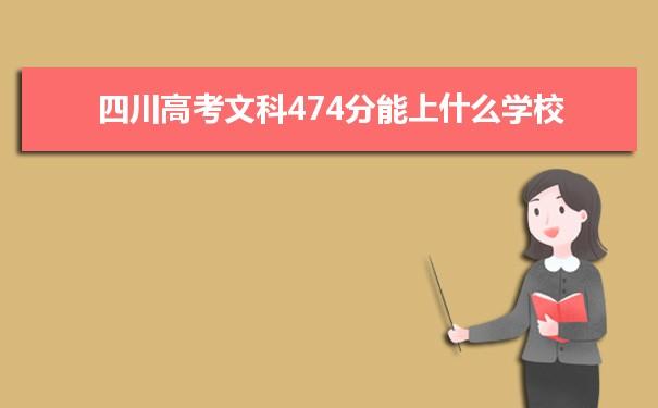 2021四川高考文科474分可以上什么大学
