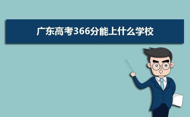 2021广东高考366分可以上什么大学