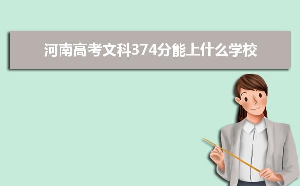 2021河南高考文科374分可以上什么大学