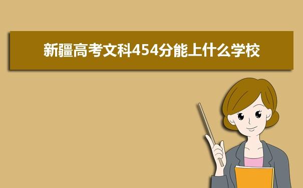 2021新疆高考文科454分可以上什么大学