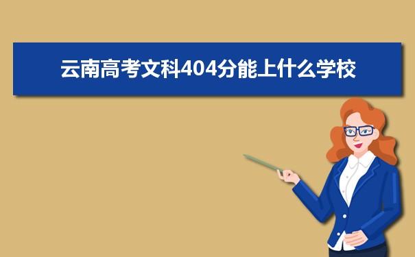 2021云南高考文科404分可以上什么大学