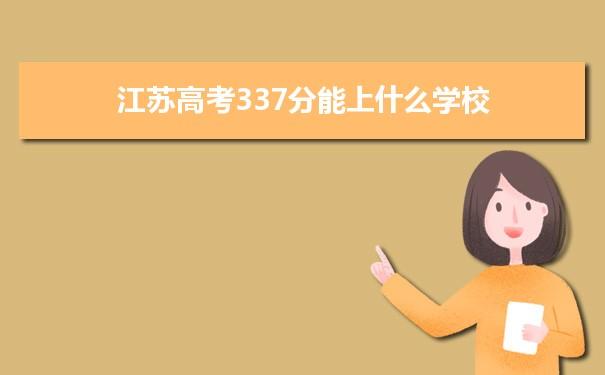 2021江苏高考337分可以上什么大学