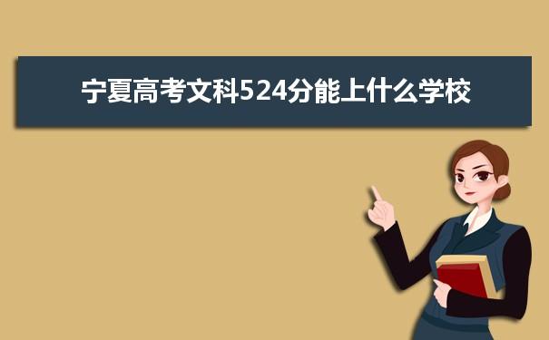 2021宁夏高考文科524分可以上什么大学