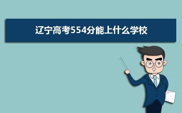 2021辽宁高考554分可以上什么大学