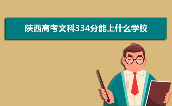 2021陕西高考文科334分可以上什么大学