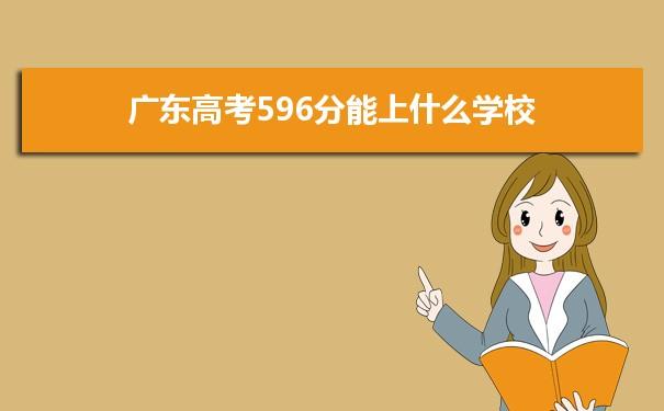 2021广东高考596分可以上什么大学