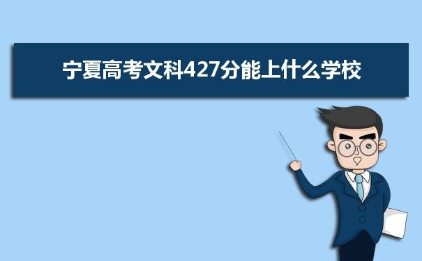 2021宁夏高考文科427能上什么大学